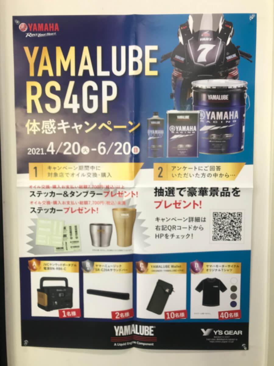 RS4GPオイル交換体感キャンペーン